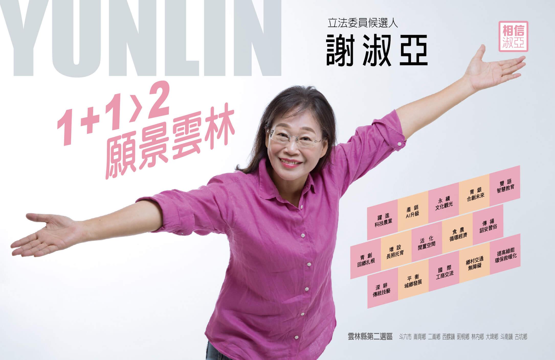 立法委員候選人-謝淑亞