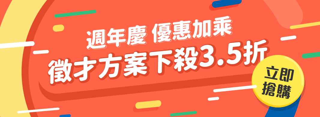 新企業活動_首購$999