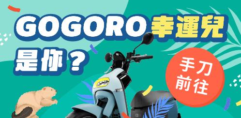 Gogoro幸運兒是你?