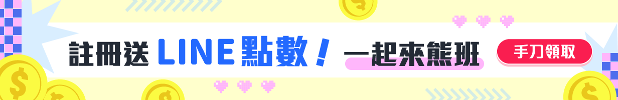 畢業季活動_一起熊班轉好運
