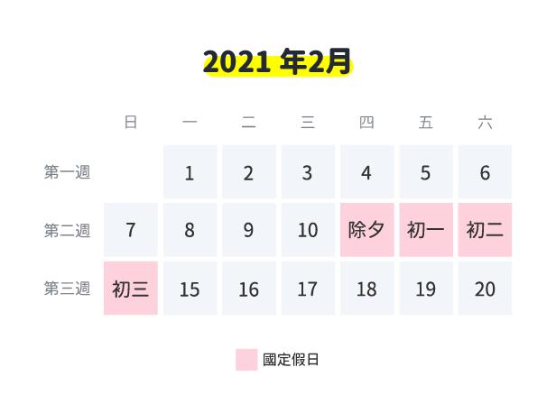 2021年2月行事曆