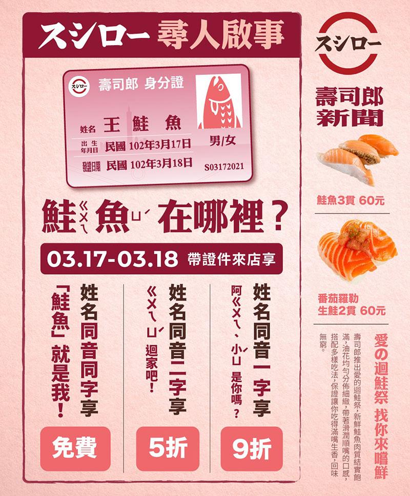 連鎖壽司店「壽司郎」推出「愛的迴鮭.尋人啟事」活動,其後引起許多年輕人同鮭魚盡。