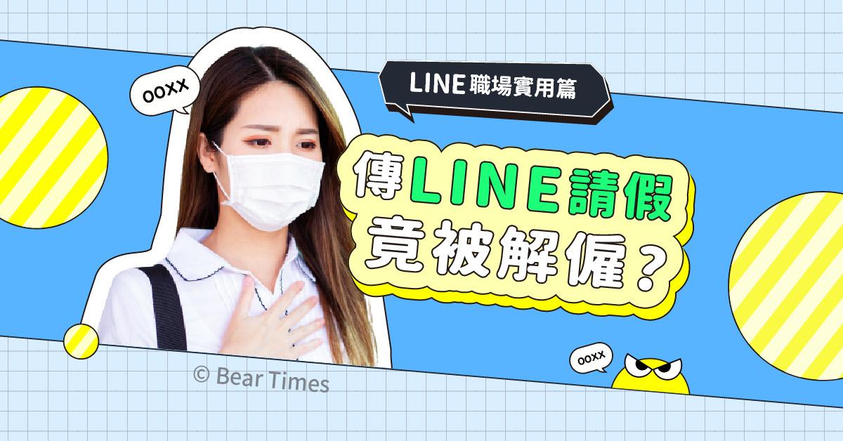 LINE實用篇》傳LINE請假竟被解僱?使用LINE請假、加班、離職3大狀況的職場法令須知
