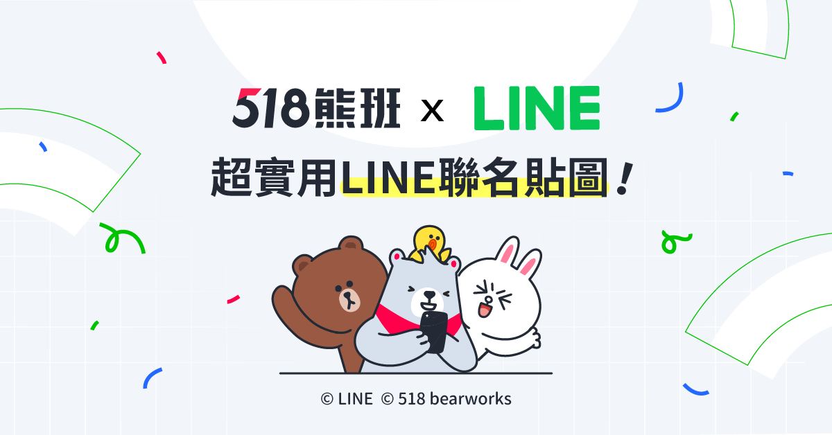 LINE聯名貼圖登場!「518熊班 x 熊大 BROWN&FRIENDS」可愛上架