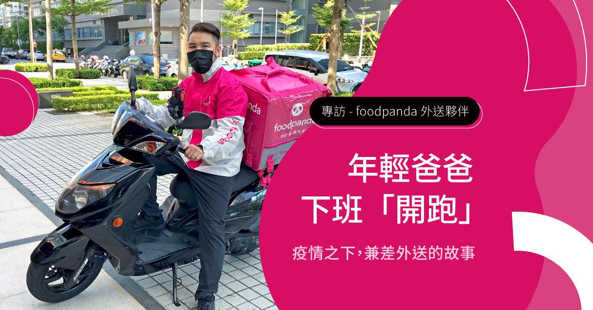 疫情下兼差新生活!工程師爸爸跑外送,每月多賺萬元額外收入 ── 專訪foodpanda外送夥伴黃先生