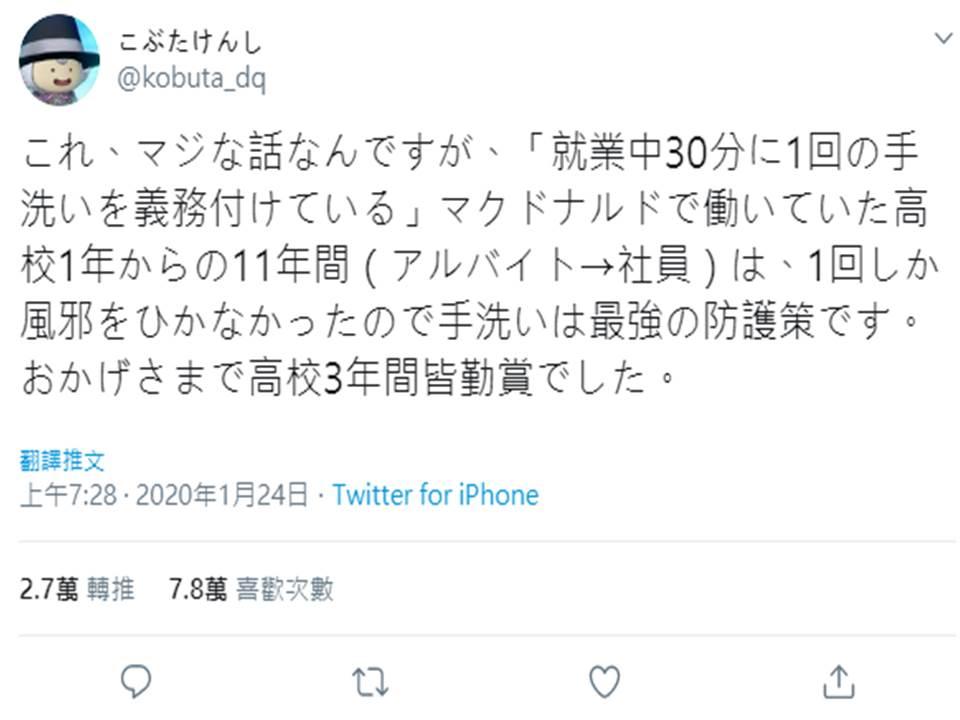 【武漢肺炎專題】速食店打工也能防疫?日網友曝妙招,11年僅感冒1次