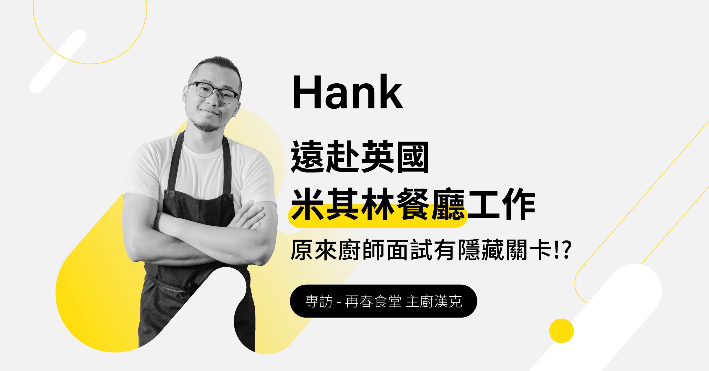 國外廚師面試有隱藏關卡?從歐姆蛋看你的火侯 ── 專訪 廚師漢克 Hank
