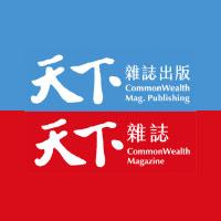 天下雜誌出版